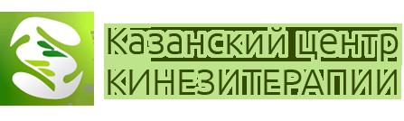 Казанский центр кинезитерапии. Лечение грыжи без операции