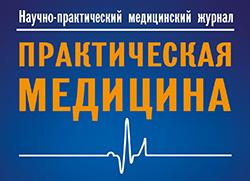 практическая медицина